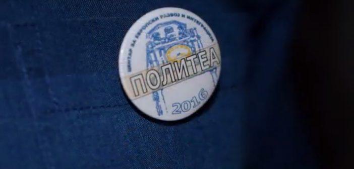 ПОЛИТЕА 2016-2017