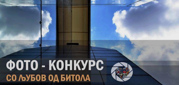 "ФОТО-КОНКУРС ""СО ЉУБОВ ОД БИТОЛА 2019"""