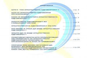 ПРВИ СТРАНИ_Page_3